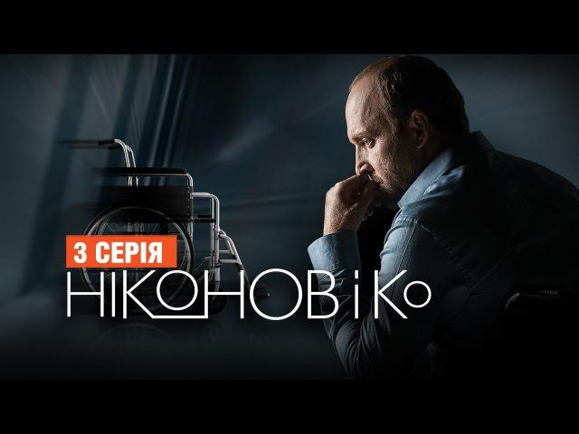 Сериал Никонов и Ко 3 серия