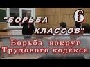 6.БОРЬБА КЛАССОВ. Борьба вокруг Трудового кодекса. М.В.Попов