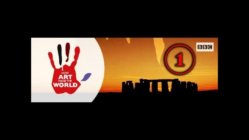 BBC Как искусство сотворило мир Человечнее чем человек 1 серия