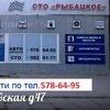 """Автосервис СПб  """"СТО Рыбацкое"""""""