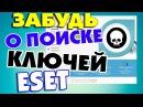 Установка Eset Internet Security 10 и TNod User Password Finder