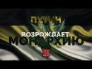 Путин возрождает монархию (Романов Роман) Опубликовано: 1 июл. 2017 г. JwYdij-DhwU Поговаривают, что Путин готовит возрождение Российской империи. Ведь в Кремле уже появился имперский флаг.