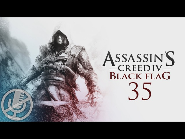 Assassin's Creed 4 Black Flag Прохождение на PC c 100% синхр 35 Навасса Слепое правосудие