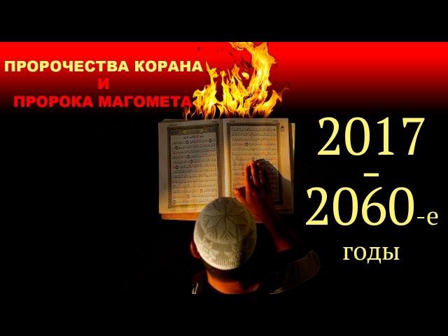 ПРОРОЧЕСТВА КОРАНА И ПРОРОКА МАГОМЕТА 2017й 2060 е годы