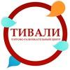 ТРЦ Тивали | Минск