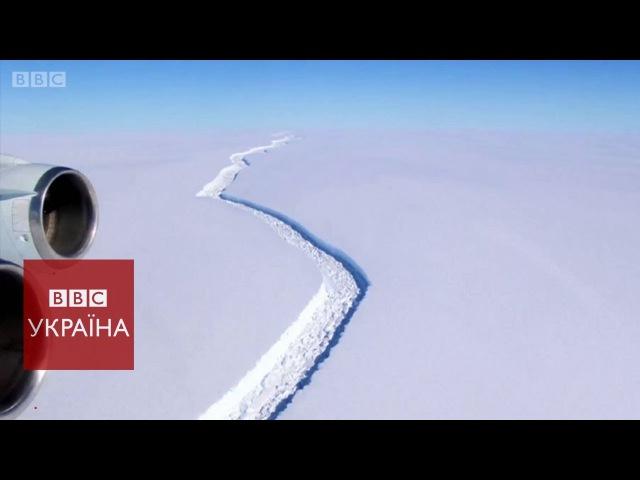 Гігантські айсберги: чи розтане Антарктика?