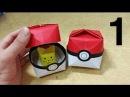 517 포켓몬 GO 포켓볼 2 1 색종이접기 Origami paper pokeball 종이접기 Pokemon Go 摺紙 折纸 оригами 折り紙 ا 1608