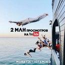 Дмитрий Монатик фотография #43