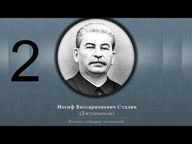 Сталин Иосиф Виссарионович. Сочинения. Том 1-5. 1954 г. Аудиокнига. Часть 2.