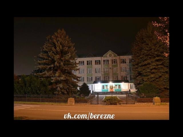 Моє місто Березне