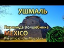 Мегалиты Мексики Ушмаль Пирамида волшебника Uxmal pyramid of the magician