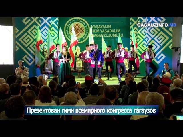 Петр Петкович презентовал гимн всемирного конгресса гагаузов