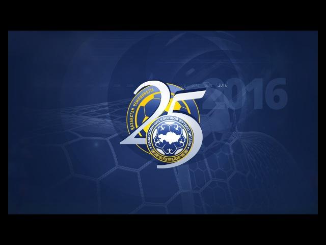 КПЛ-2016. 31 ТУР. ТАРАЗ-ТОБОЛ