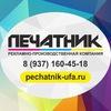 Печатник, печатный центр, Уфа