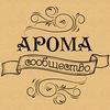 АРОМА-СООБЩЕСТВО ♡ 700 отдушек и пигментов ♡