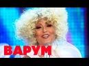 Анжелика Варум – Без суеты (Новая волна 2012)