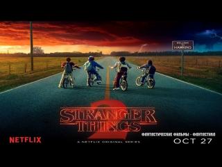 Загадочные события / Stranger Things (2017) трейлер к 2 сезону