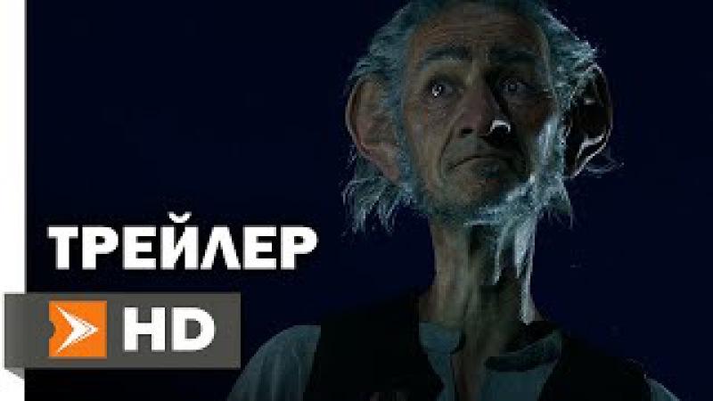 Большой и Добрый Великан Официальный Трейлер 2 (2016) - Стивен Спилберг, Фильм HD