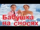 БАБУШКА НА СНОСЯХ смотреть русские мелодрамы русские мелодрамы 4 серии смотреть