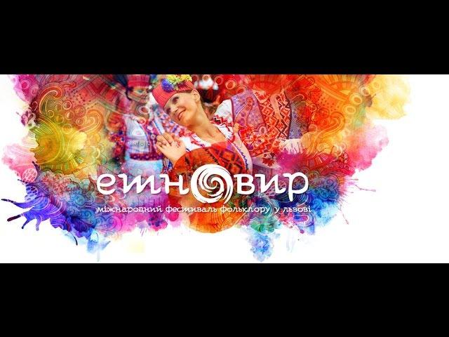 Галичина Halychyna International Folklore Festival Etnovyr