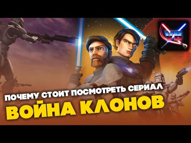 Все о Звездных Войнах Почему стоит посмотреть сериал Война Клонов Clone Wars