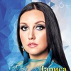 Лариса Гордьера – эстрадная певица