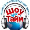 "Концертно-продюсерский центр ""ШоуТайм"""