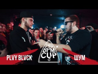 140 BPM CUP: PLVY BLVCK X ШУМ