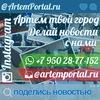 Город Артем - Новости, события, общение