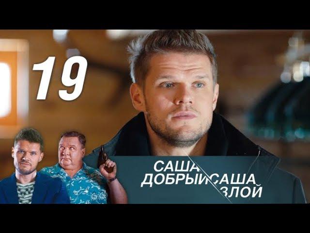 Саша добрый Саша злой. 19 серия 2016 . Детектив @ Русские сериалы