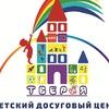 Детский центр/Досуговый центр/Тверь/Тверия