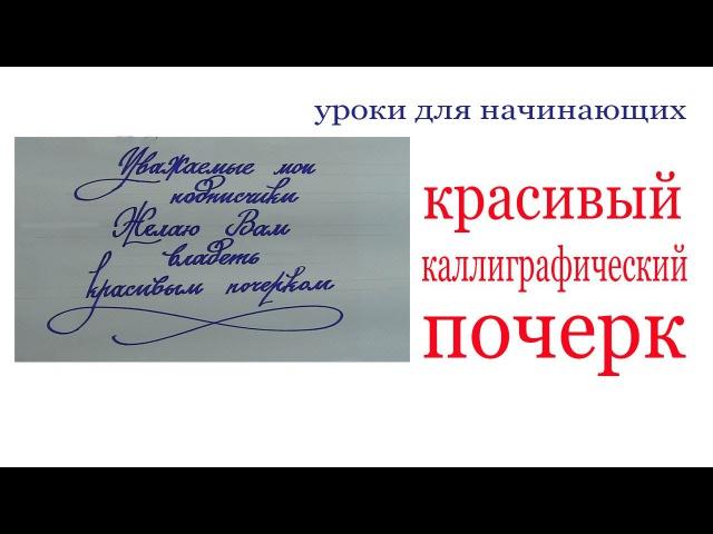 Красивый каллиграфический почерк Nice copybook hand