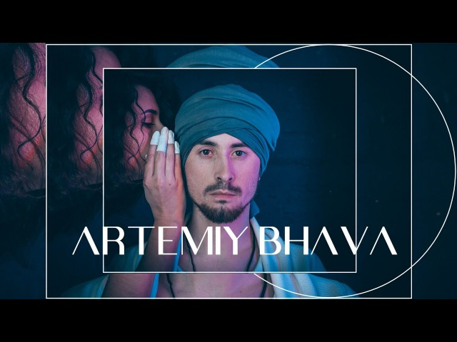 Артемий Бхава Lila Dham Просто забыл