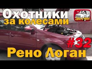 Рено Логан за 300000 рублей в максимальной комплектации. Выбираем авто с пробегом