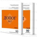 ДОПОГ 2017. Официальное печатное издание. 2 тома.