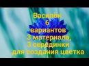 Василёк 6 вариантов 3 материала 3 серединки для создания цветка