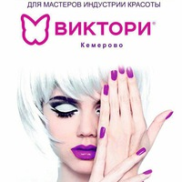 Виктори Кемерово
