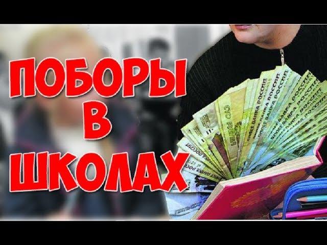 Поборы в школе / Фонд школы, фонд класса.