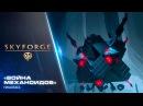 Skyforge PS4. Война механоидов