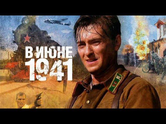 Многосерийный фильм - В Июне 1941 - Все серии подряд