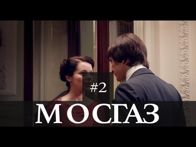 Мосгаз 2 серия