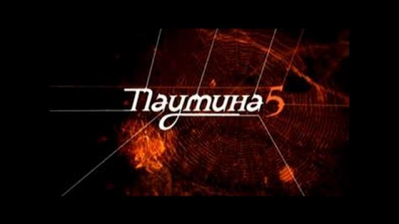 Паутина 5 сезон 10 16 серия детектив кр боевик Россия 2007 2017