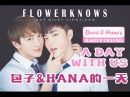 【BH Makeup Channel】EP25 A Day With Baozi Hana