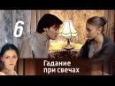 Гадание при свечах. Серия 6 2010 Мелодрама, фантастика @ Русские сериалы
