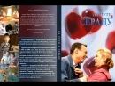 На пути к сердцу - Видео (2007)