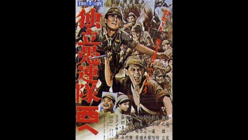 Отряд вольных головорезов Independent Gangsters Dokuritsu gurentai Форпост отчаянных Desperado Outpost 独立愚連隊