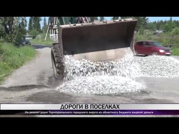 На ремонт дорог Горноуральского городского округа из областного бюджета выделят деньги