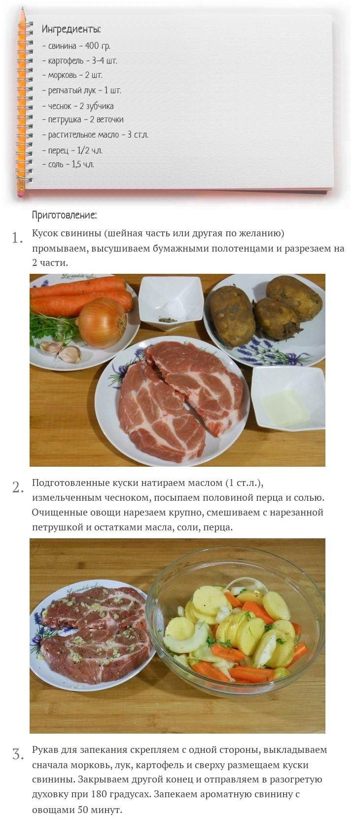 Свинина с овощами в рукаве для запекания, изображение №2