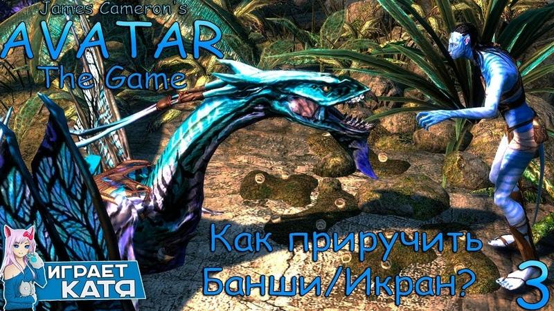 James Camerons Avatar The Game - Как приручить БаншиИкран 3