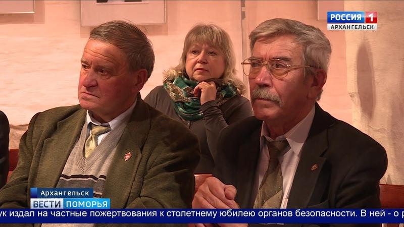 Александр Мосеев презентовал свою третью книгу - «Щит и Меч Поморья»